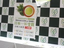 長崎玉緑茶01-5