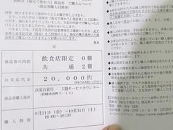 商品券01-2