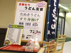 みの屋チトセピア店01-2