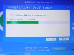 ウィルスソフト02-3