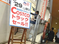 コストコセール01