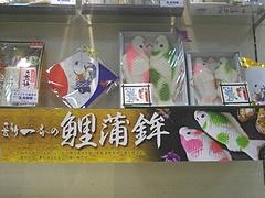 長崎一番03