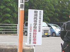 亀山社中駐車場