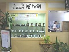 西友3F-月見茶屋