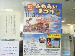 茂木ふれあい祭01-1