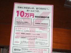 給付金01-2