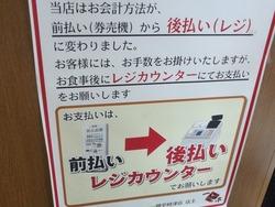 一麺亭01-3