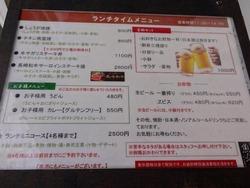 魚たつ思案橋01-6