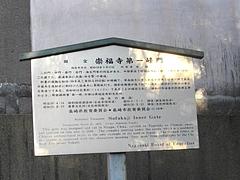 崇福寺02-2