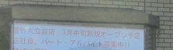 若竹丸立岩店