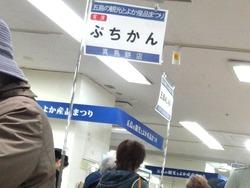 五島物産展01-6