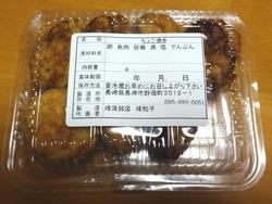 ちょこ焼01-2