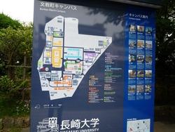 長崎大学01