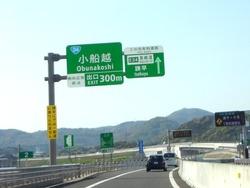 島原道路01-4