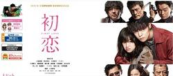 初恋00-2