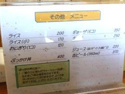 神戸堂ラーメン01-3