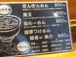 麺処あきら02