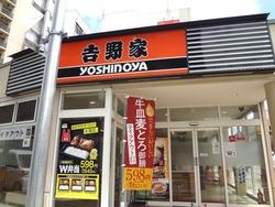吉野家駅前店01