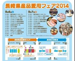 県産品愛用フェア01