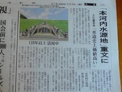 新聞0520