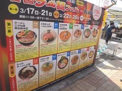 ラー麺フェス01-2