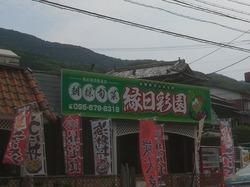 山田屋01