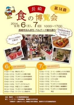 長崎食の博覧会