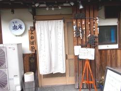 由庵01-3