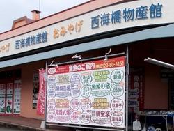 西海橋物産館01