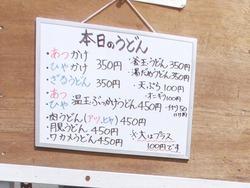 伊王島・がく01-2