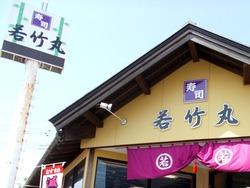 若竹丸大村01