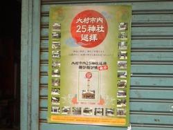 大村商店街01-3