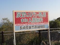 亜熱帯植物園01-2