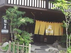 福田屋01