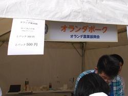 食の博覧会02-2