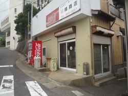 野母崎03-3