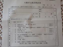 検診01-2