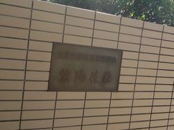 紫陽花荘01-3