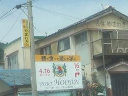 大瀬戸01-3