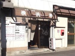 横浜亭01-2