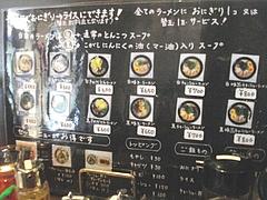 麺処わげ02