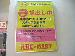 ABCマート01