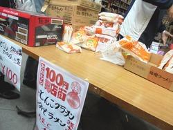 100円商店街02-3