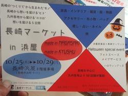 長崎浜屋01-1