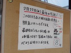 味千03-2