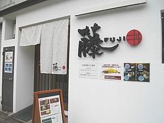 藤01-3