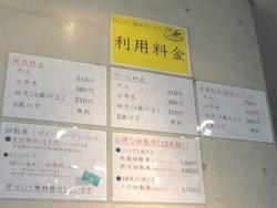 のんのこプール02-2