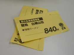 白樺山荘01-4