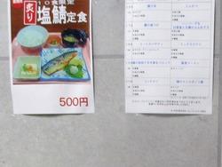 Aコープレストラン01-3