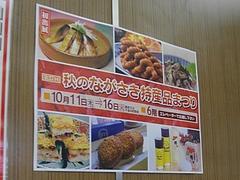 長崎玉屋02